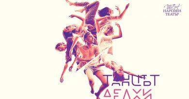 Танцът Делхи