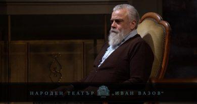 """""""Бащата"""" пиеса по Флориан Зелер"""