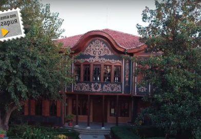 Етнографски музей Пловдив