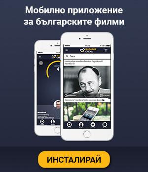 Мобилното приложение за български филми - BulgarianCinema